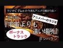 シパラジ 第8回『宇宙よりも遠い場所』ボーナストラック【ラ...