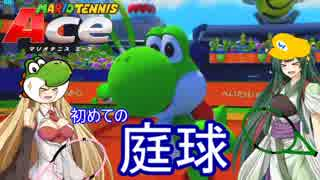 【マリオテニスエース】ずん子とマキのテ