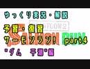 【ゆっくり解説】予習・復習・サーモンラン! #4 シェケナダム干潮 他【ゆっくり実況】