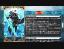 Fate/Grand Order シグルド プロフィール比較(変更前・変更...