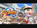 【ケルベロスブレイド】ケルブレプロ野球説明用動画【野球企画】