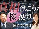 【桜便り】LGBT・杉田発言炎上 / 米中貿易