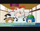 ゆっくりボードゲームラジオ Vol_22