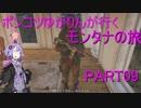 【Farcry5】ポンコツゆかりんが行くモンタナの旅 part09