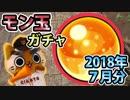 【モンスト実況】下半期1発目のモン玉ガチ
