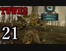 【Total War:WARHAMMER Ⅱ】俺の屍が越えて行くPart21【夜のお兄ちゃん実況】