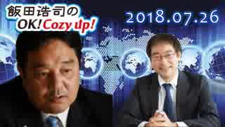 【鈴木哲夫】飯田浩司のOK! Cozy up! 2018.07.26