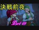 【ネタバレ有り】 ドラクエ11を悠々自適に実況プレイ Part 69