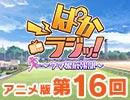 アニメ版第16回「ぱかラジッ!~ウマ娘広報部~」