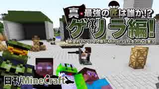 【日刊Minecraft】真・最強の匠は誰か!?ゲリラ編!絶望的センス4人衆がMinecraftをカオス実況!#1