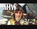 【MHW】最後は趣味装備で挑む#31(後編)