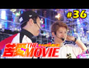 苦愛THE MOVIE#36