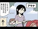 子育てあるあるを描いた人気4コマ漫画「それゆけ!二児ママ戦士」