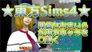 ★東方Sims4★罪袋なおまいらが東方キャラを