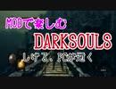 【しげる】MODで楽しむ DARKSOULS part8【PCが逝く】