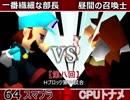 【第八回】64スマブラCPUトナメ実況【Hブロック第六試合】