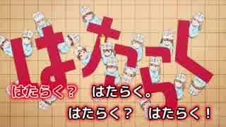 【カラオケ】はたらく細胞OP「ミッション