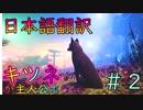 【実況】キツネが主人公のホラーゲーム~THE END~ part.2