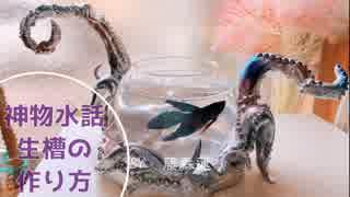 【神話生物】ベタのにゃるの水槽作り【藤森蓮】神話生物をイメージしたガラスの水槽枠の作り方です。