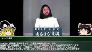 【ゆっくり解説】オウム真理教と都市伝説