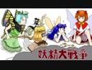 妖精大戦争 ~FairyWars