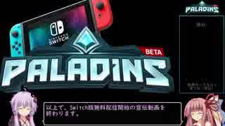 【Paladins解説】Switch版無料配信開始の