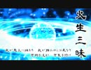 【DX3rd】アルターアーカイブpart3-19【TRPG】