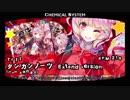 【クロスフェード】cosMo@暴走Pインストコレクション vol.2...