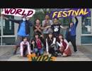 【PANDAS】インドネシア人達がワールドワイドフェスティバルを踊ってみた【おまけあり!】