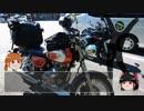 【ゆっくり】バイクで日本八地方縦一周してみる part18