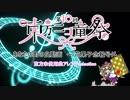 【あなたの町の良動画】 東方未使用曲アレンジselection 【第10回東方ニコ童祭】