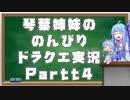 【ドラゴンクエスト1】 琴葉姉妹ののんびりドラクエ実況 part4 【ボイスロイド実況】