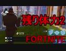 【日刊】初心者だと思ってる人のフォートナイト実況プレイPart32【Switch版Fortnite】