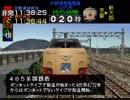 【TAS】京都線485系雷鳥14号【電車でGo!Pro】
