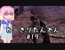 【討鬼伝2】とーきりたんでん弐#19