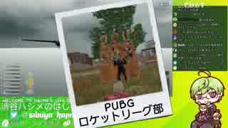 【だいさんじ】PUBG8人コラボでロケットリーグやってみた