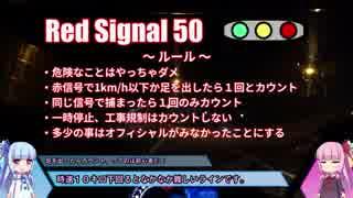 Ninjaでナイトライド:Red Signal 50 - Co