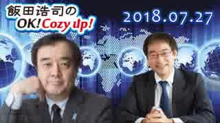 【宮家邦彦】飯田浩司のOK! Cozy up! 2018.07.27