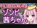 【PUBG】ゾンビ茜ちゃん・えびドン勝#44【VOICEROID実況】
