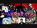 【ゲーム実況者デスゲーム】キヨが主人公のデスゲーム、始ま...