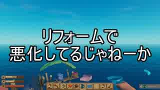 【ゆっくり実況】ありきたりな海洋サバイ