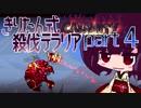 【VOICEROID実況】きりたん式 殺伐テラリアpart4【Terraria C...