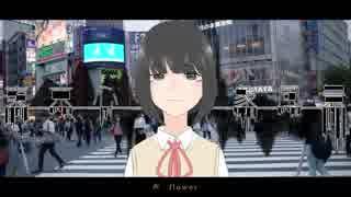 東京心象風景 / flower