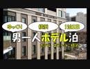 【ゆっくり旅行】男一人ホテル泊【ホテルエディット横濱】