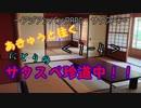 あきゅうと往く!にとりのサタスペ珍道中!!1-4