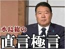 【直言極言】「中国台湾」表記が消えたJALとANA~草莽崛起が実を結んだ...