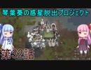 琴葉葵の惑星脱出プロジェクト 第32話【RimWorld実況】