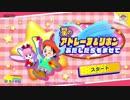 【プレイ動画】星のカービィ スターアライ