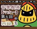 【第6回】ラジオ・音楽喫茶【マオー】 再録 part3