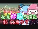 【Kenshi】初見姉妹放浪記 #6【VOICEROID実況】